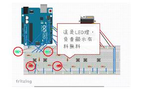 arduino販賣機