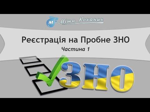 Реєстрація на ПРОБНЕ ЗНО 2016 - Частина 1