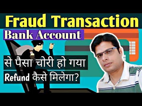 Fraud Transaction Complaint | Unauthorised Transaction On Debit Card | Fraudulent Transaction