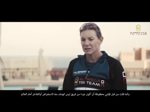 Leanda Cave Explains What Alameda o.n. Tri Team Is About