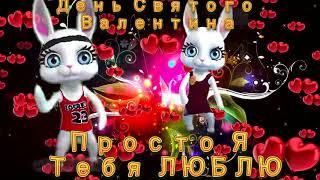 Зайка ZOOBE Песня 'Валентинки, Валентинки...'