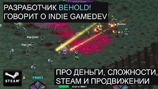 Эфир 2.2    Ndie Game Dev. Что это и сколько приносит