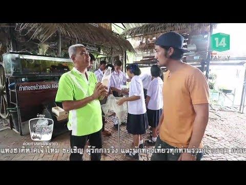 ครูชาตรี ผู้สร้างเยาวชนเกษตรด้วยศาสตร์พระราชา - วันที่ 18 Aug 2018