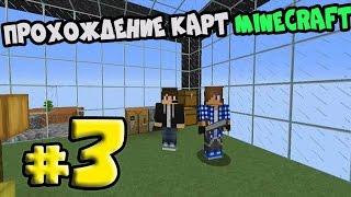 Прохождение карт Minecraft | Поход в куб в MINECRAFT #3