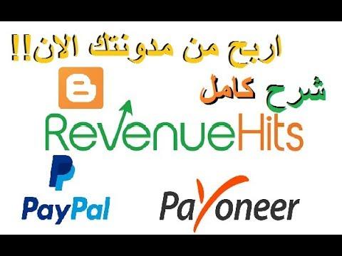 شرح كامل لشركة الاعلانات RevenueHits واربح من مدونتك الان !!