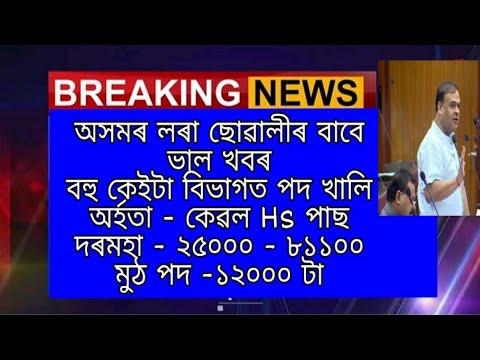 Assam Job news Today | Ssc recruitment 2019 Hs passed | A to Z Assam Job |