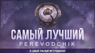 P E R E V O D C H I K. The International 2014.