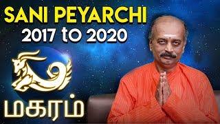 Sani Peyarchi Palangal 2017 - Makara Rasi - Capricorn | Srirangam Ravi | 7338999105 / 81443 66588