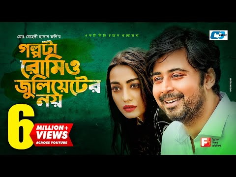 Golpota Romeo Julieter Noy | Afran Nisho | Orsha | Tajiya | Mili Bashar | Bangla New EiD Natok 2018