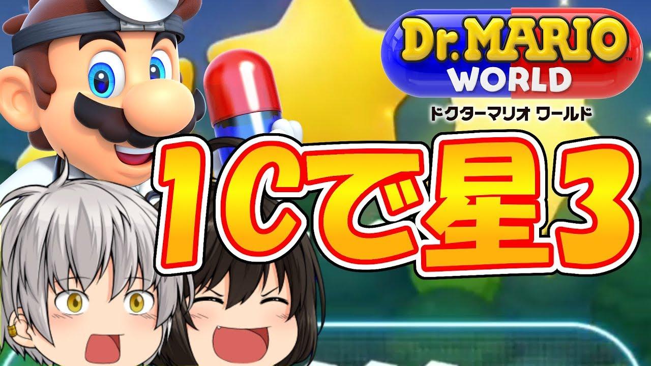 ワールド 攻略 マリオ ドクター