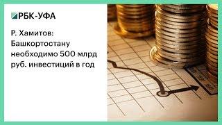Р. Хамитов: Башкортостану необходимо 500 млрд руб. инвестиций в год