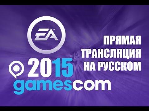 Прямая трансляция Gamescom 2015 на русском языке — Electronic Arts EA