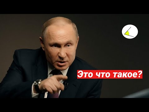 Истерика Путина в