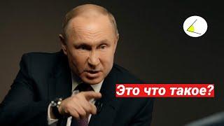 истерика Путина в новом интервью.