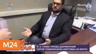 Врио главы подмосковного Дзержинского арестовали - Москва 24