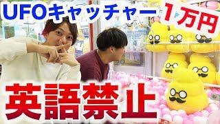 英語禁止でUFOキャッチャー1万円分やったらパニックになったwww thumbnail