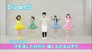 Dream5公式サイトhttp://avex.jp/dream5 NHK Eテレアニメ「はなかっぱ」...