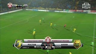 Футбол  РФПЛ  15 й тур  Ростов   Анжи 1 0 41' Сердар Азмун