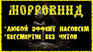 Morrowind 117 Любой магический эффект насовсем Бессмертие без читов