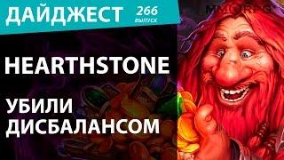 Hearthstone убили дисбалансом. Новостной дайджест №266