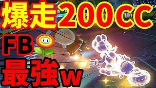 【ヤヴぁ】ハイ乙ーw 爆走200ccでファイアーボールが大暴走してブッチギリ!!!Part344【マリオカート8デラックス】