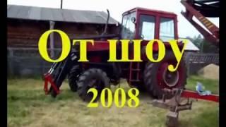 От шоу 2008 РС(Я) Куорунай улуус - КФХ