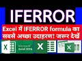 IFERROR formula in Excel sheet