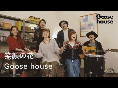 笑顔の花/Goose house