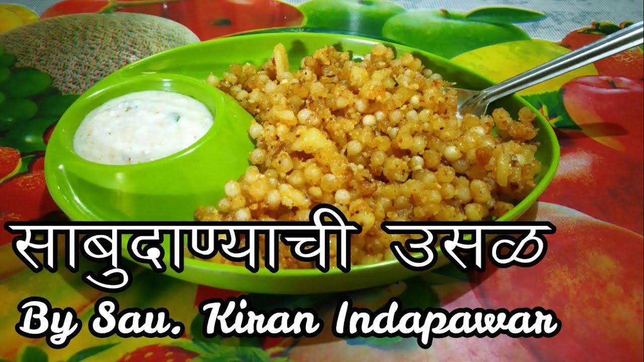 उपवासाची साबुदाण्याची उसळ | Upwasachi Sabudanyachi usal recipe in Marathi | By Kiran Indapawar