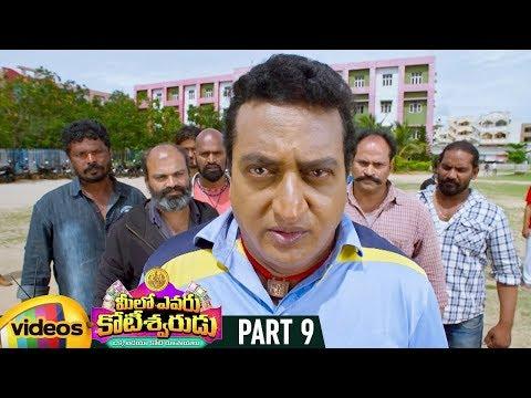 Meelo Evaru Koteeswarudu Telugu Full Movie HD   Prudhvi Raj   Saloni   Naveen Chandra   Part 9