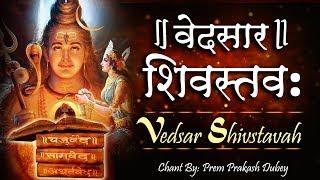 वेदसार शिवस्तवः || Vedsaar Shivastavah || Shiv Stuti || GREAT PRAYERS FOR LORD SHIVA