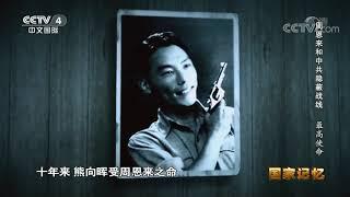 《国家记忆》 20200518 周恩来和中共隐蔽战线 最高使命  CCTV中文国际