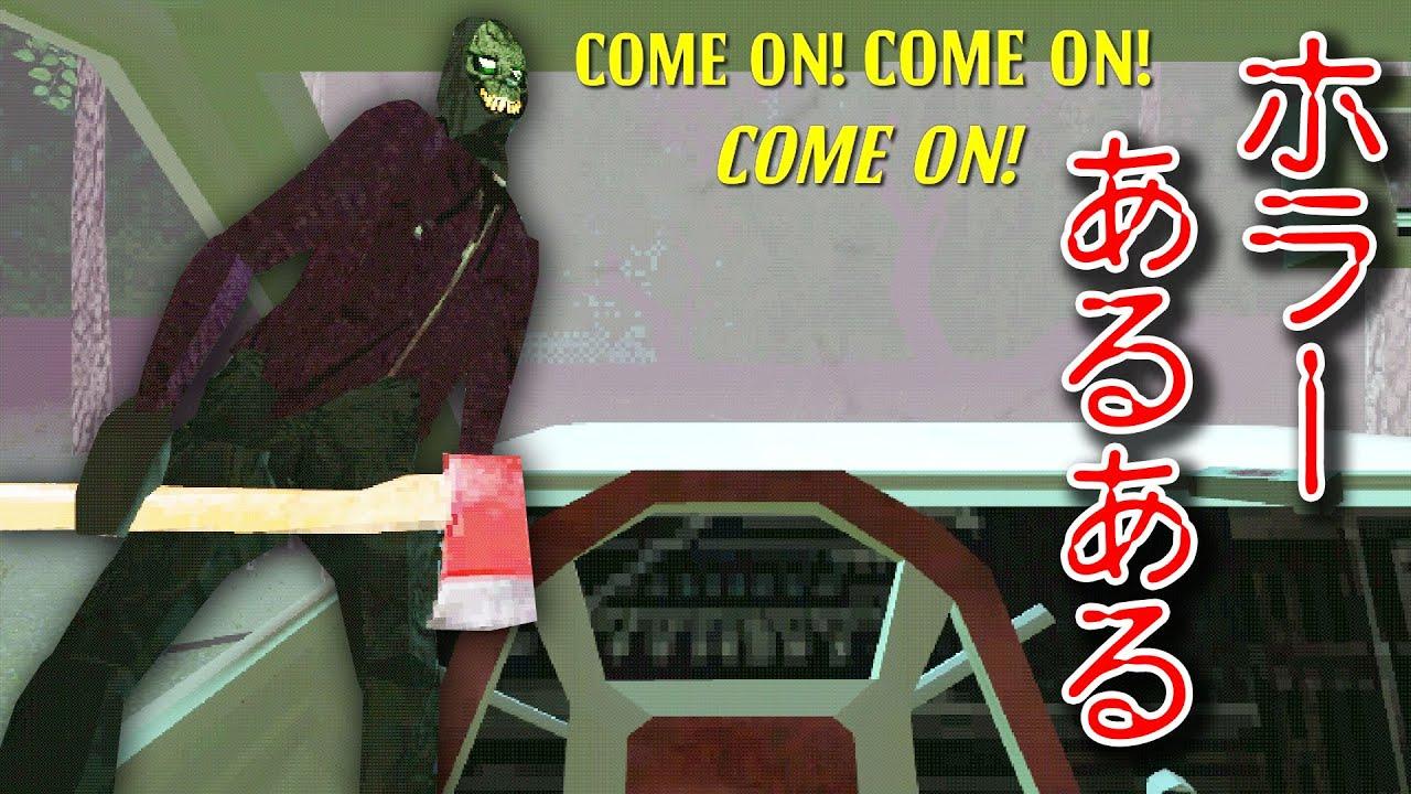 【フリーホラー】殺人鬼から逃げる時に車のエンジンが掛からないよくある展開!【COME ON! COME ON! COME ON!】
