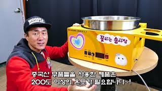 전기식 솜사탕기계 E-1 소개