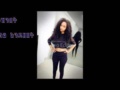 New ethiopian music video 2017 Esubalew yitayew (yeshi)--kayne atefim(ካይኔ አጠፊም)