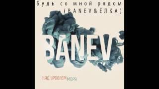 BANEV!&ЁЛКА - Будь со мной рядом (2017)