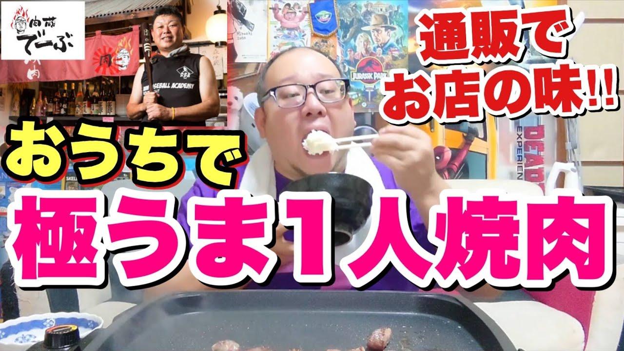 【大食い】通販の焼肉が美味すぎて1人で2万円分食っちゃった!【おうちでデーブ】