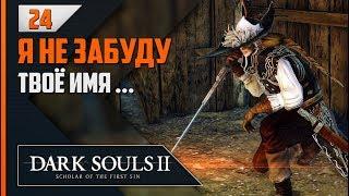 Прохождение Dark Souls 2: SotFS - #24 УГОЛЬ ВРАЖДЫ И ЛУКАТИЭЛЬ