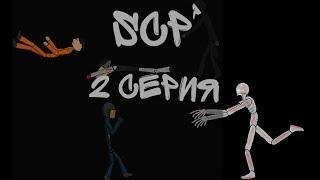 Рисуем Мультфильмы 2. SCP 2 Серия.