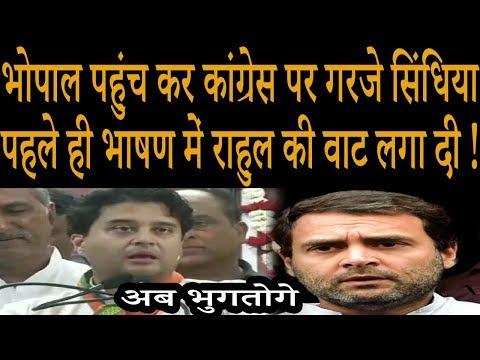 Jyotiraditya Scindia's first speech in Bhopal BJP Office
