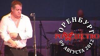 Рождество - Тики-тики-так (Оренбург, 09 августа 2012)