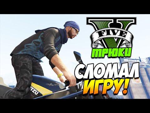 GTA 5 ТРЮКИ | СЛОМАЛ ИГРУ! (GTA 5 Stunts & Fails)