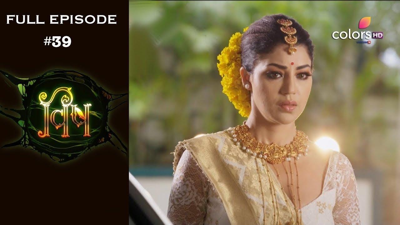 Download Vish - Full Episode 39 - With English Subtitles