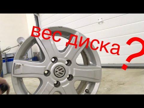 Вес диска Replay R16 VW T5