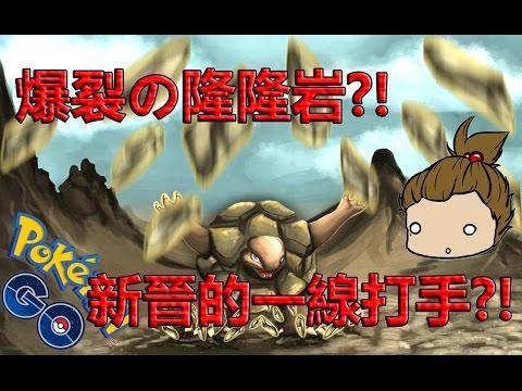 【Pokémon GO】爆裂的隆隆巖?!(新晉的一線寶可夢?!) - YouTube