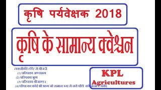 agriculture supervisor 2018 (Normal Question AGriculture)