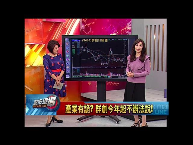 【股市現場-非凡商業台鄭明娟主持】20180416part.4(阮蕙慈)