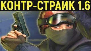 Counter-Strike 1.6 - Раздаём хэдшоты! - CS 1.6 / КС 1.6