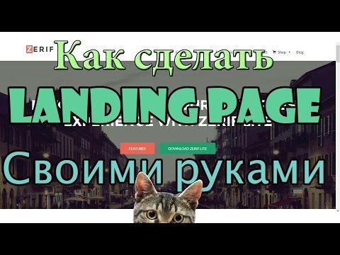 Landing Page своими руками. Как сделать landing page на движке wordpress?