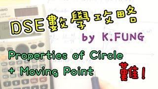 [學生問題#046] Properties of Circl
